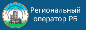 Региональный оператор РБ