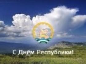 Уважаемые жители сельского поселения, сердечно поздравляю Вас  с прекрасным праздником – Днем Республики!