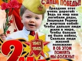 Дорогие ветераны Великой Отечественной войны и труженики тыла!  Уважаемые жители и гости сельского поселения!
