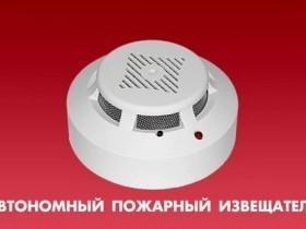 Дымовой пожарный извещатель – в каждый дом, в каждую квартиру!