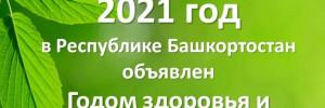 Проект «Башкирское долголетие. Туризм»